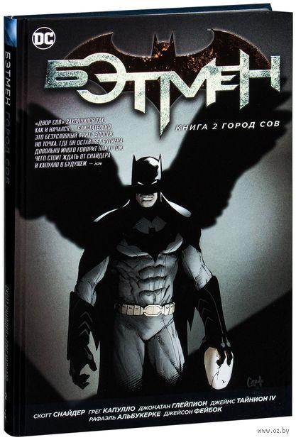 Бэтмен. Книга 2. Город Сов. Скотт Снайдер