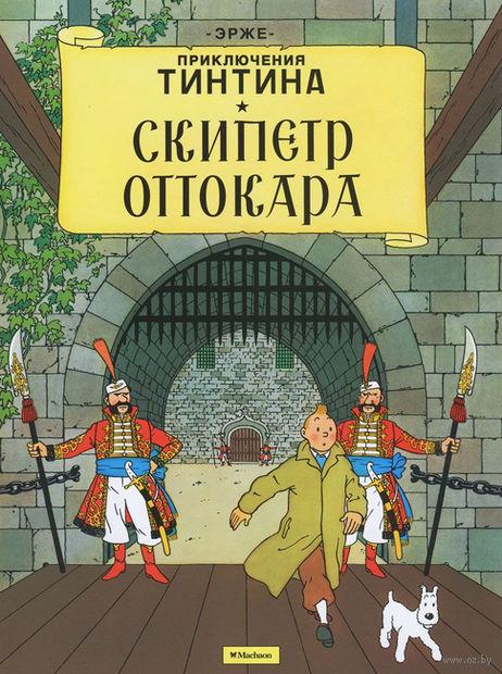 Приключения Тинтина. Скипетр Оттокара. Жорж Реми