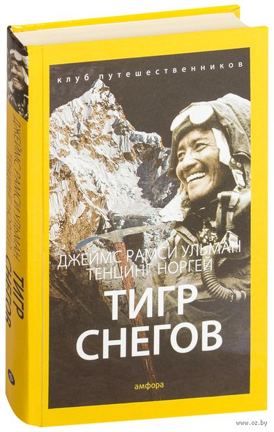 Тигр Снегов. Тенцинг Норгей, Джеймс Ульман