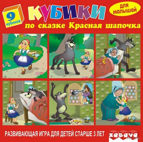 "Кубики ""Красная шапочка"" (9 шт)"