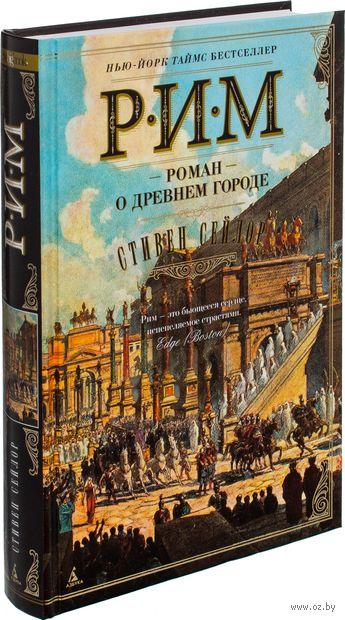 Рим. Роман о древнем городе. Стивен Сейлор