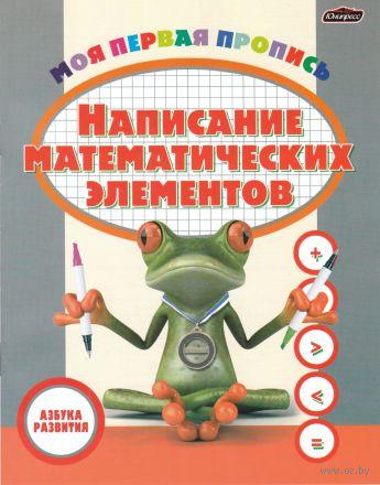 Написание математических элементов