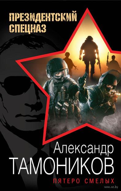 Пятеро смелых. Александр Тамоников
