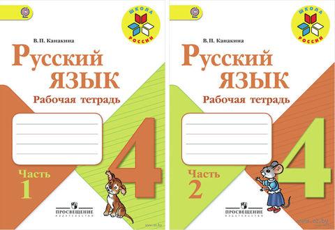 Русский язык. 4 класс. Рабочая тетрадь. В двух частях — фото, картинка