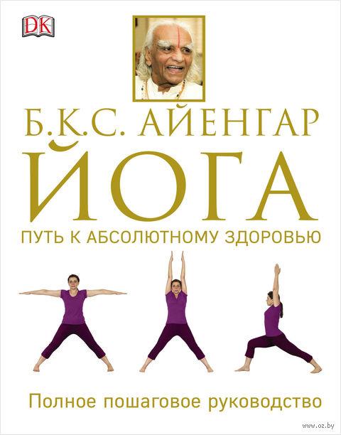 Йога. Путь к абсолютному здоровью — фото, картинка