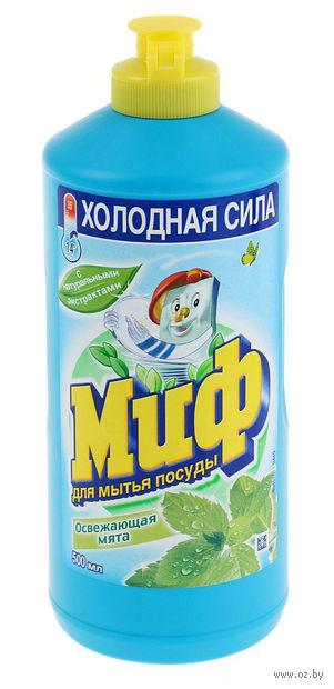 """Средство для мытья посуды МИФ """"Освежающая мята"""" (0,5 л.)"""