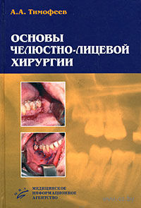 Основы челюстно-лицевой хирургии. Алексей Тимофеев