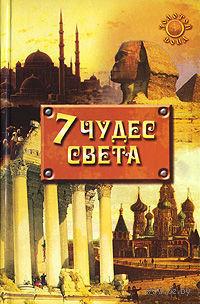 Семь чудес света. Ульяна Литвинова
