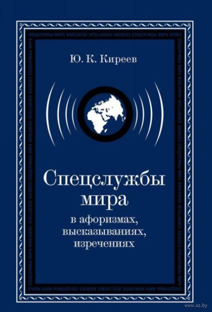 Спецслужбы мира в афоризмах, высказываниях, изречениях. Дополненное издание — фото, картинка