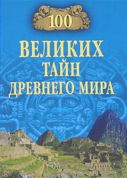 100 великих тайн Древнего мира — фото, картинка
