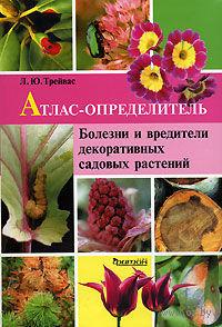 Атлас - определитель. Болезни и вредители декоративных садовых растений. Л. Трейвас