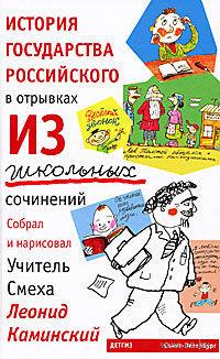 История государства российского в отрывках из школьных сочинений. Леонид Каминский, Михаил Яснов
