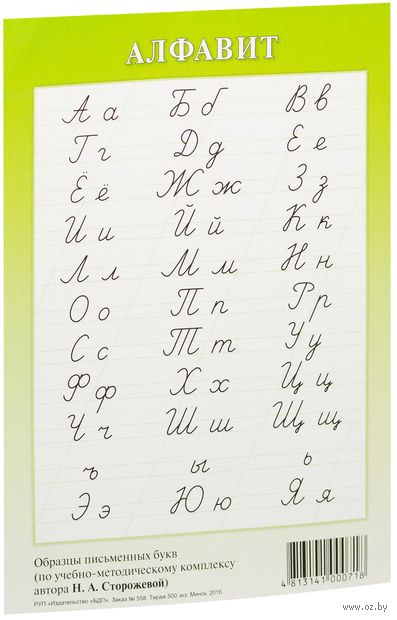 Алфавит. Образцы письменных букв по УМК Н. А. Сторожевой (зелёный, малый формат) — фото, картинка
