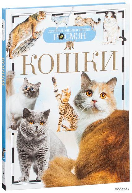 Кошки. Елена Широнина