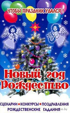 Новый год. Рождество — фото, картинка