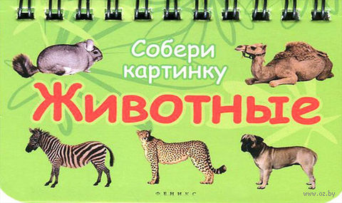 Животные. Эмили Бомон