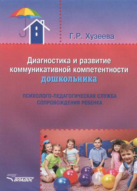 Диагностика и развитие коммуникативной компетентности дошкольника. Гузелия  Хузеева
