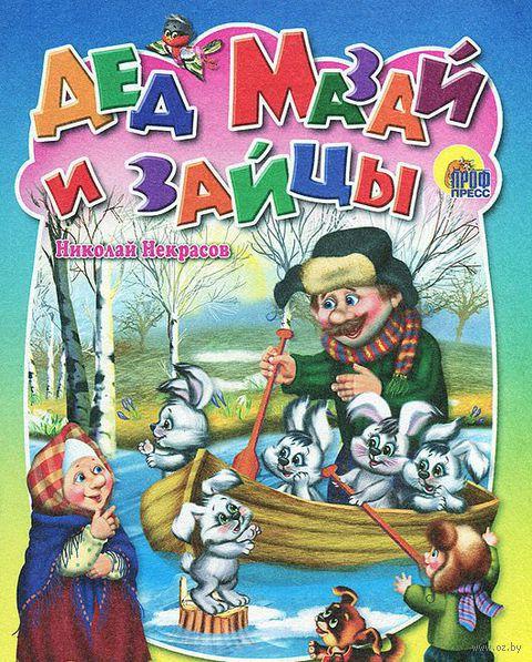 Дед Мазай и зайцы (м). Николай Некрасов