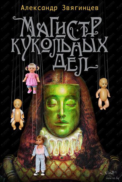 Магистр кукольных дел. Александр Звягинцев