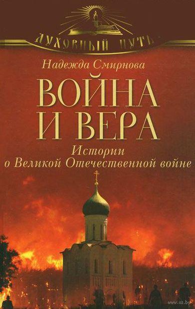Война и вера. Истории о Великой Отечественной войне. Надежда Смирнова