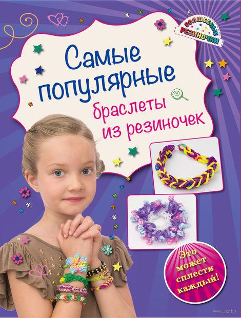 Самые популярные браслеты из резиночек. Ксения Скуратович