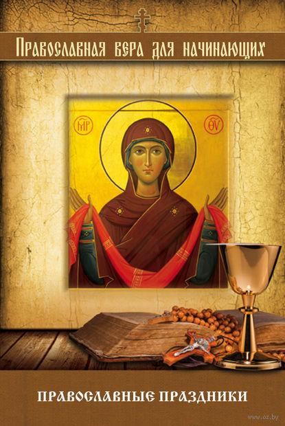 Православные праздники — фото, картинка