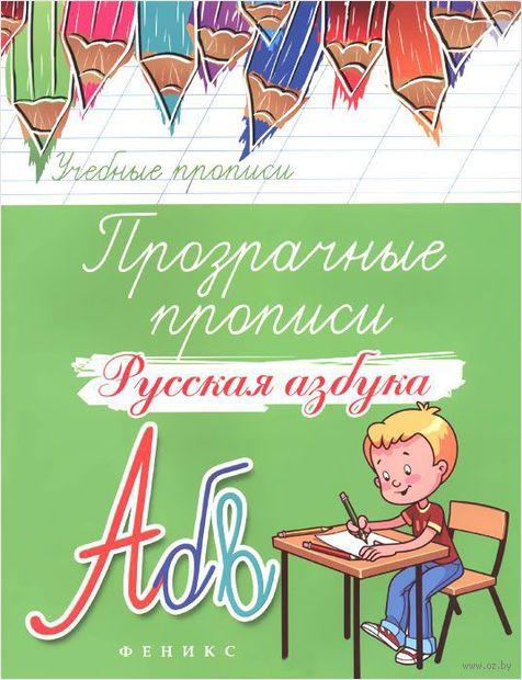 Прозрачные прописи. Русская азбука — фото, картинка