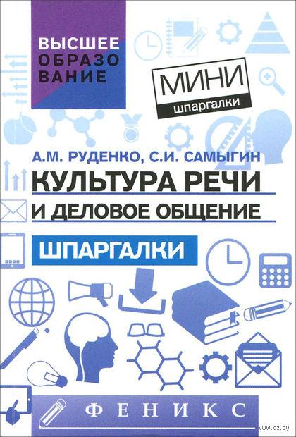 Культура речи и деловое общение. Шпаргалки. Сергей Самыгин, Андрей Руденко