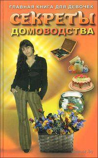 Секреты домоводства. Главная книга для девочек. Юлия Виес