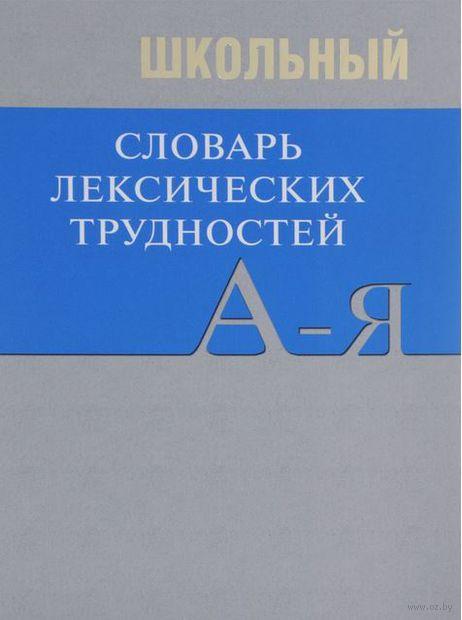 Школьный словарь лексических трудностей — фото, картинка
