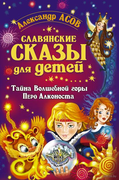 Славянские сказы для детей. Александр Асов
