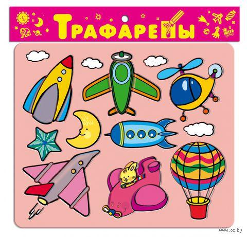 """Трафарет пластмассовый """"Воздушный транспорт"""""""
