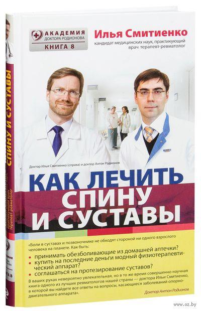 Как лечить спину и суставы. Илья Смитиенко