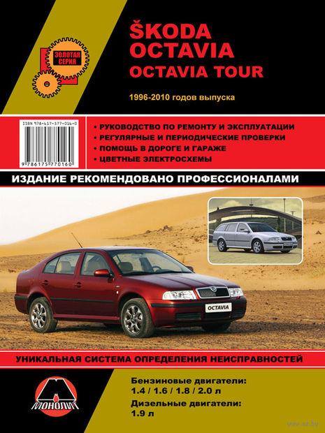 Skoda Octavia / Skoda Octavia Tour 1996-2010 гг. Руководство по ремонту и эксплуатации
