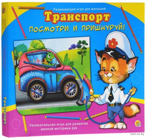 """Развивающая игрушка """"Посмотри и пришнуруй. Транспорт"""""""