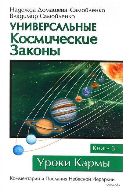 Универсальные Космические Законы. Книга 3. Комментарии и Послания Небесной Иерархии — фото, картинка