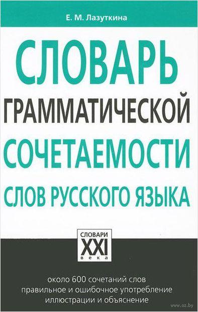 Словарь грамматической сочетаемости слов русского языка — фото, картинка