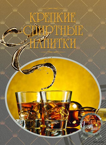 Крепкие спиртные напитки — фото, картинка