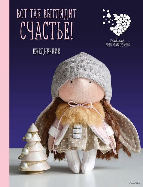 """Ежедневник """"Куклы Елены Гридневой. Вот так выглядит счастье!"""" (А6) — фото, картинка"""
