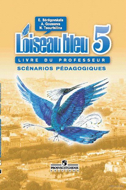 Французский язык. 5 класс. Книга для учителя — фото, картинка