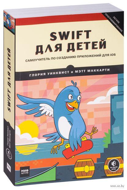 Swift для детей. Самоучитель по созданию приложений для iOS — фото, картинка