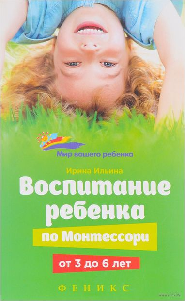 Воспитание ребенка от Монтессори от 3 до 6 лет — фото, картинка