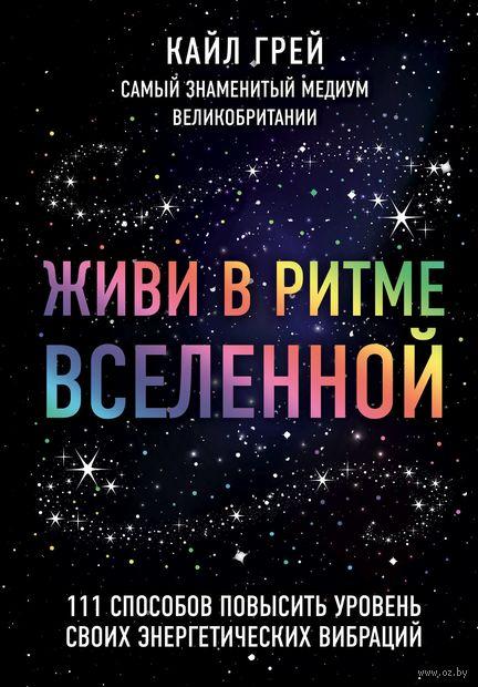 Живи в ритме Вселенной — фото, картинка