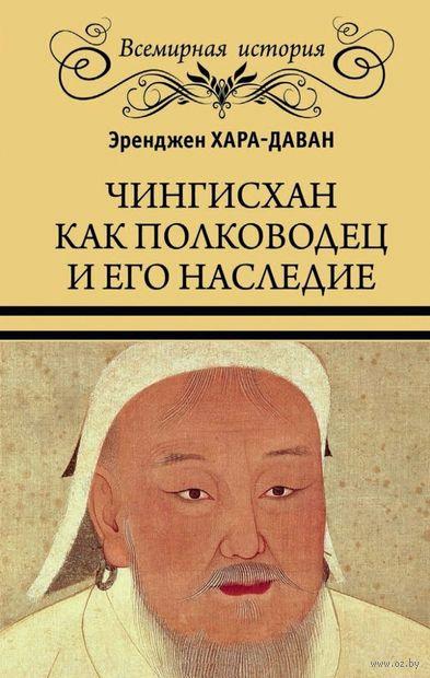 Чингисхан как полководец и его наследие — фото, картинка