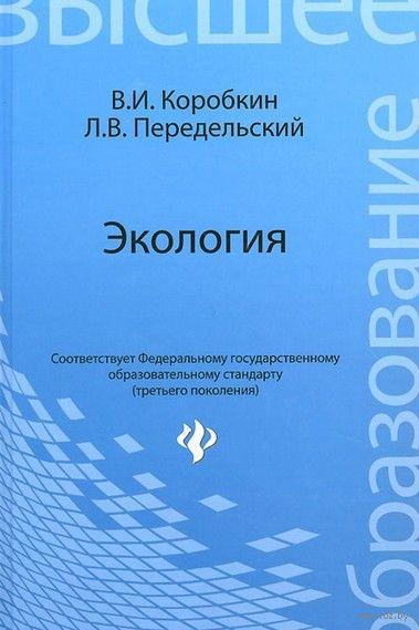 Экология. Леонид Передельский, Владимир Коробкин