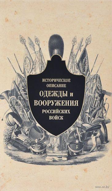 Историческое описание одежды и вооружения российских войск. Часть 13 — фото, картинка