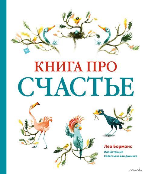 Книга про счастье — фото, картинка