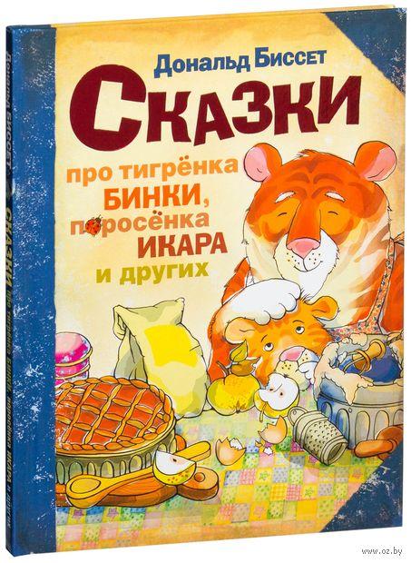 Сказки про тигренка Бинки, поросенка Икара, дракончика Эндрью и других. Дональд Биссет