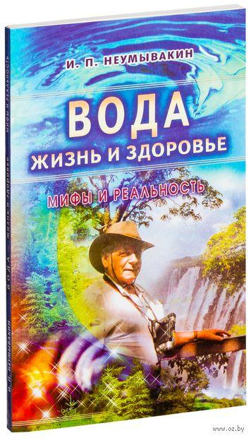 Вода - жизнь и здоровье. Иван Неумывакин