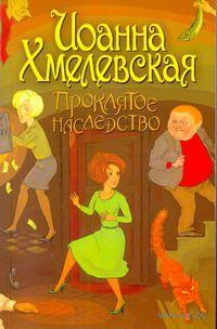 Проклятое наследство (м). Иоанна Хмелевская